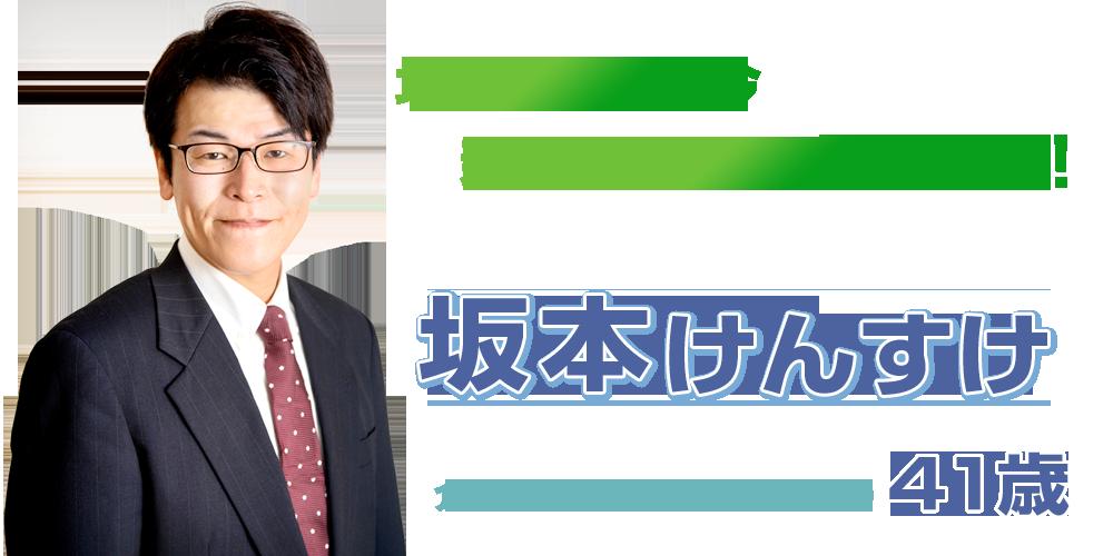 坂本憲亮(さかもとけんすけ)41歳・地方創生の今新しい南国市を創る!